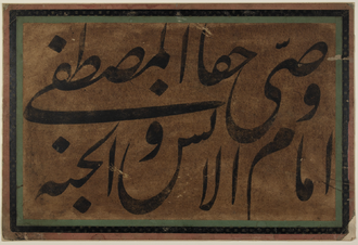 Sunni view of Ali - Image: Levha, or Calligraphic Panel, Praising 'Ali WDL6852