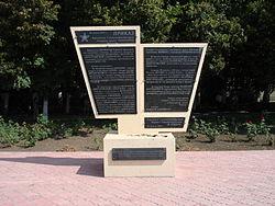 Приказ Сталина генералу Толбухину на памятном знаке в честь освобождения Бендер