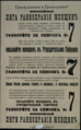 List 7 Women's Rights League election poster, 1917 election.png