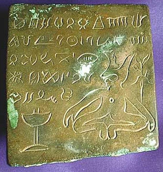 Civilisations mystérieuses de l'Asie 567px-Longest_Indus_script_inscription_%28colour%29