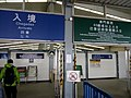 MC 澳門 Macau 金光飛航 Cotai Jet Pier 氹仔客運碼頭 Taipa Ferry Terminal piers immigration dept sign Pac On Road Dec 2016 Lnv2 001.jpg