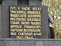 Maly Trascianiec memorial 7.jpg