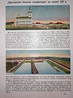 Ярославская мануфактура