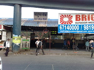 Matunga Road railway station - Image: Matunga Road railway station