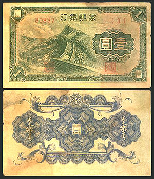 Mengjiang - One-yuan Mengjiang banknote, Inner Mongolia, China, 1940 (Year 29 in the Chinese Republic calendar).