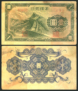 Mengjiang - One-yuan banknote issued by the Bank of Mengjiang, 1940