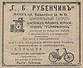 Minsk-bicycle-1881-paper.jpg