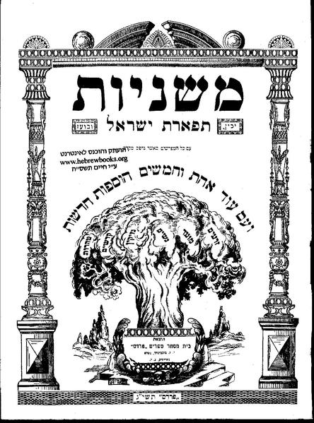 File:Mishnah-F-Tohorot1-Vilna.pdf