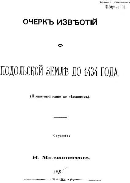 File:Mnib184-molchanovski-izvestpodol.djvu