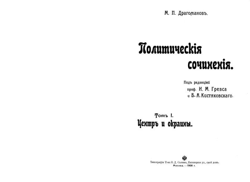 File:Mnib460-Dragomanov-PolitSocineniya.djvu