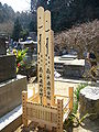 Narrow wooden tablet set up behind a grave for the repose of the dead,katori-city,japan.JPG