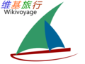 New-wikivoyage-zh hans.png
