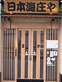 Nihonkai-Shoya Nanao Door.JPG