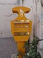 Omani mailbox (2).jpg