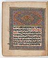 Panjabi Manuscript 255 Wellcome L0025408.jpg