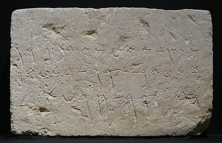 "Limestone stela from Tyre at the National Museum of Beirut, 4th century BCE, with Phoenician inscriptions: ""Y'ms son of Gr', son of 'bdmlqrt, son of 'bd' son of Carthage"" PhoenicianStela-4cBC-Tyre-NationalMuseumOfBeirut 03102019RomanDeckert.jpg"