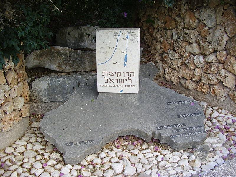 קופסת הקרן הקיימת לישראל בפארק אוסטרליה במשגב