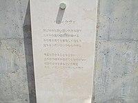 PikiWiki Israel 43350 Hatikva in Japanese.JPG