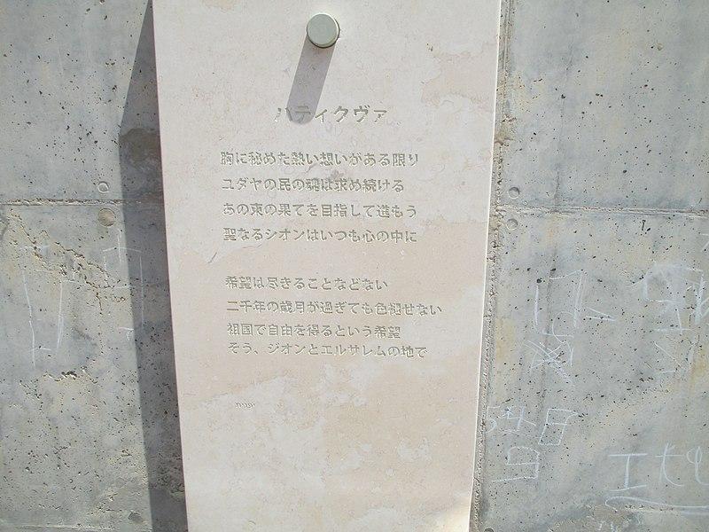 """""""התקווה"""" ביפנית"""