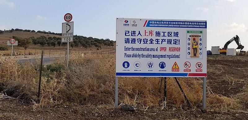 תחנת כוח אגירה שאובה כוכב הירדן