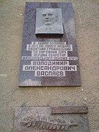 Plaque to Vasljaev.JPG
