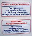 Pochayiv 106 6977 (26639089671).jpg