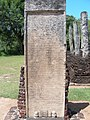 Polanaruwa.Valaikkara.Inscription.jpg