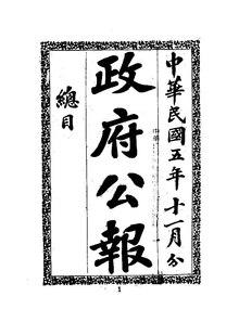 ROC1916-11-01--11-30政府公报297--326.pdf
