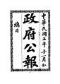 ROC1916-11-01--11-30政府公報297--326.pdf