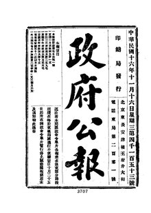 ROC1927-11-16--11-30政府公报4153--4167.pdf
