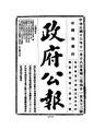 ROC1927-11-16--11-30政府公報4153--4167.pdf