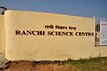 Ranchi Science Centre Signage - Jharkhand 2010-11-29 8716.JPG