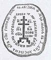 Rogvolod Stone Tishkevitch.jpg