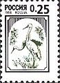 Russia stamp 1998 № 409.jpg