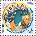 Russia stamp 2006 № 1145.jpg