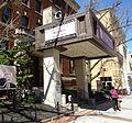 Rutgers University New Brunswick George Street Playhouse entrance.JPG