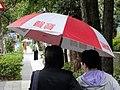 Sampo umbrella on Xinsheng South Road 20181117.jpg