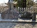 Sazare ishi in Tsukuba mountain Shrine.jpg