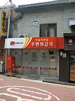 Seoul Hoehyeon Post office.JPG