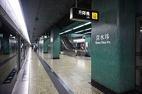 Sham Shui Po Station 2014 02 part1.JPG