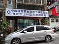 Shilin Division, Kuomintang Taipei City Committee 20170405.jpg
