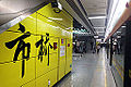 Shiqiao Station Platform For Panyu Square.JPG