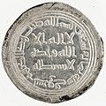 Silver dirham of Sulayman ibn Abd al-Malik obverse.jpg