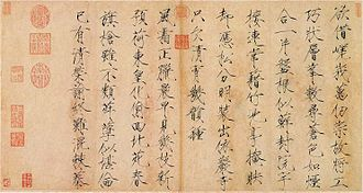 Imperatore Hui Zong, poesia e calligrafia (XII secolo)