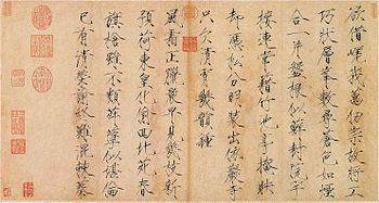 Song Huizong's poem and calligraphy