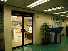 South Kwai Chung Public Library.JPG