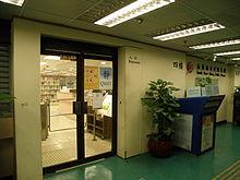 南葵涌公共图书馆