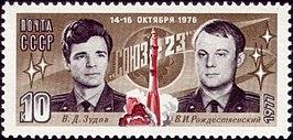 Russische postzegel over Sojoez 23 met links Zoedov, rechts Rozjdestvenski