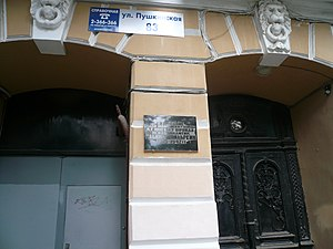 "Sabina Spielrein - Memorial plaque on the house where Sabina Spielrein lived at 83 Pushkin St, Rostov-on-Don. The sign says: ""In this house lived the famous student of C. G. Jung and S. Freud, psychoanalyst Sabina Spielrein (1885–1942)"""