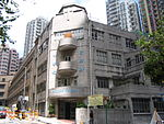 St. Louis School, Hong Kong 1.jpg